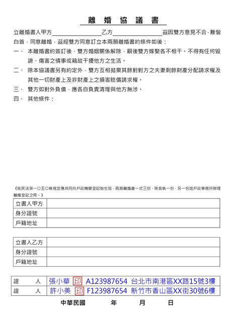 離婚協議書格式範例